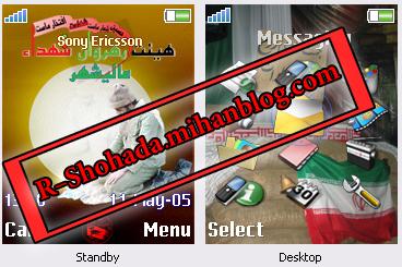 اسکرین شات تمR-shohada.mihanblog.com